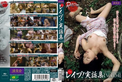 The レイプ!実話集 Vol.04